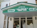 Отель Чыран