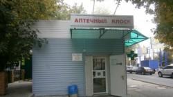 аптека в приэльбрусье